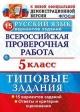 Русский язык 5 кл. Всероссийские проверочные работы 15 вариантов